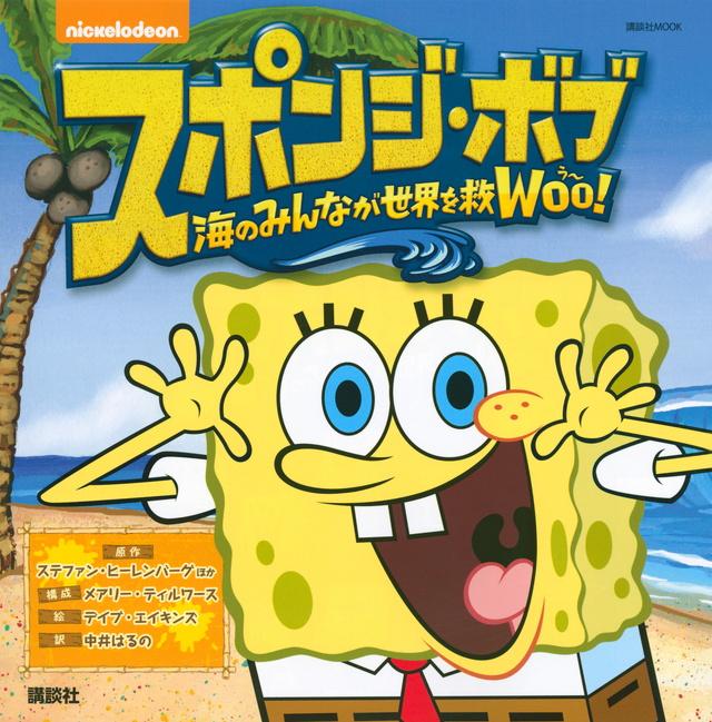 スポンジ・ボブ 海のみんなが世界を救Woo!