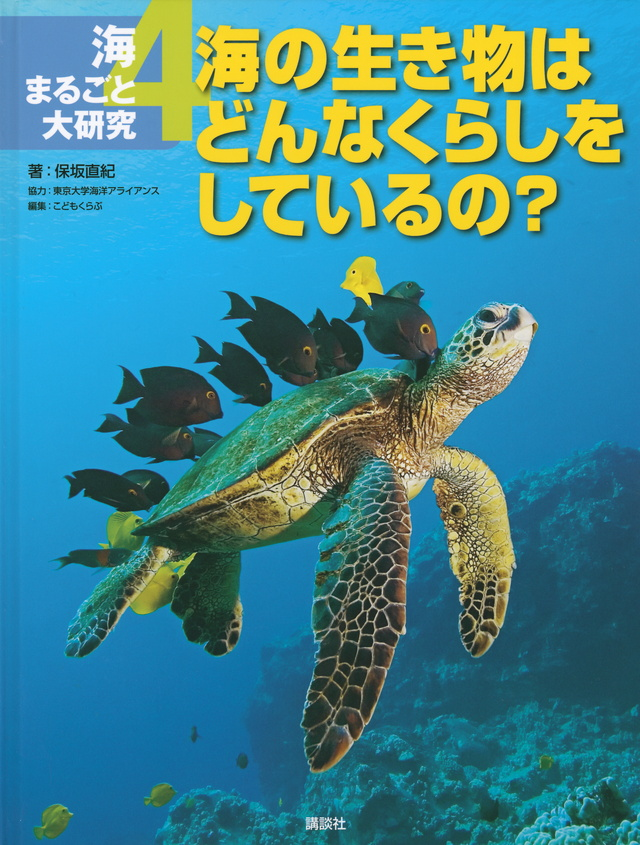 海まるごと大研究 4海の生き物はどんなくらしをしているの?