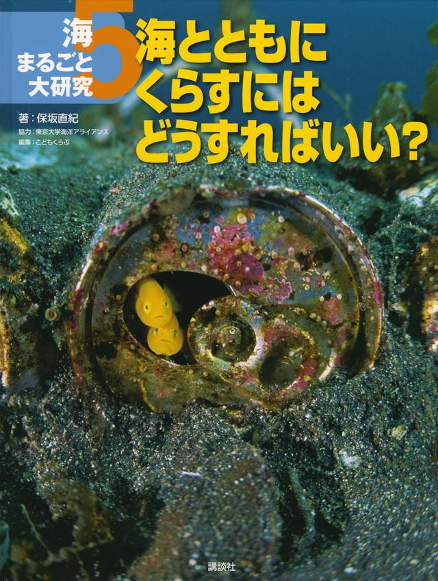 海まるごと大研究 5海とともにくらすにはどうすればいい?