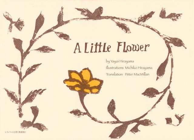 A Little Flower ~いちりんの花(英語版)~