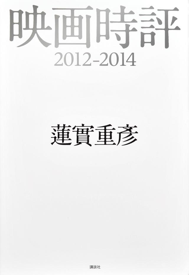 映画時評2012-2014