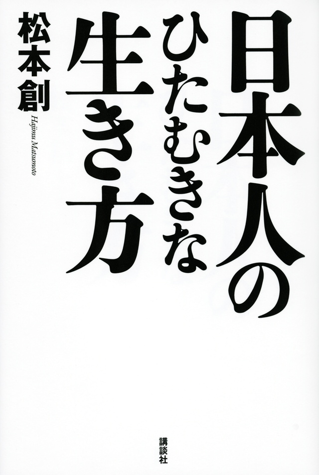 日本人のひたむきな生き方