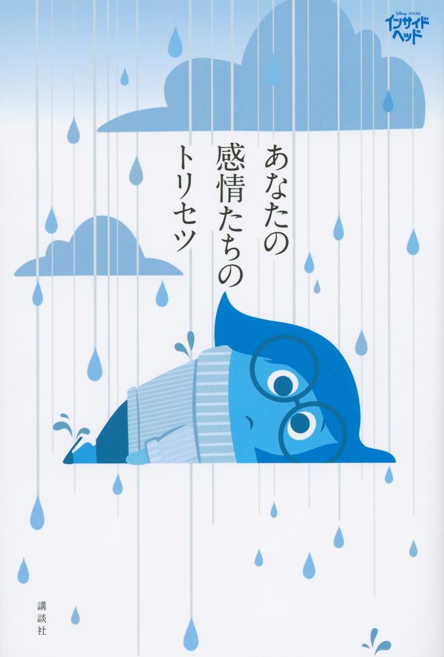 ディズニー/ピクサー インサイド・ヘッド あなたの感情たちのトリセツ