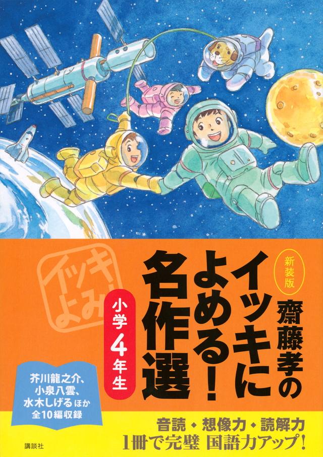 齋藤孝のイッキによめる! 名作選小学4年生 新装版