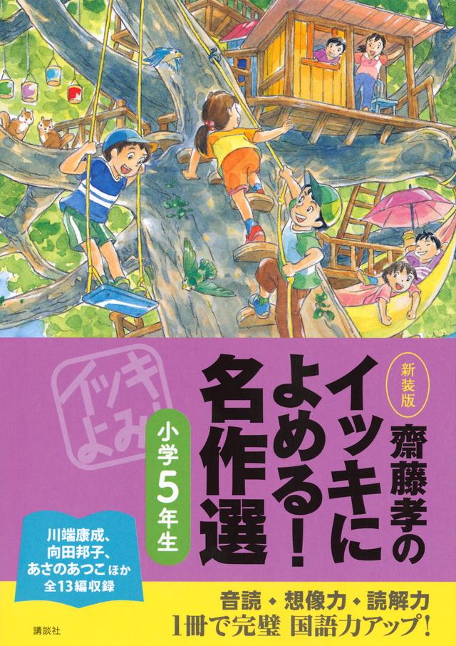 齋藤孝のイッキによめる! 名作選小学5年生 新装版