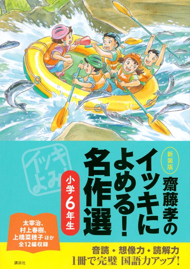 齋藤孝のイッキによめる! 名作選小学6年生 新装版
