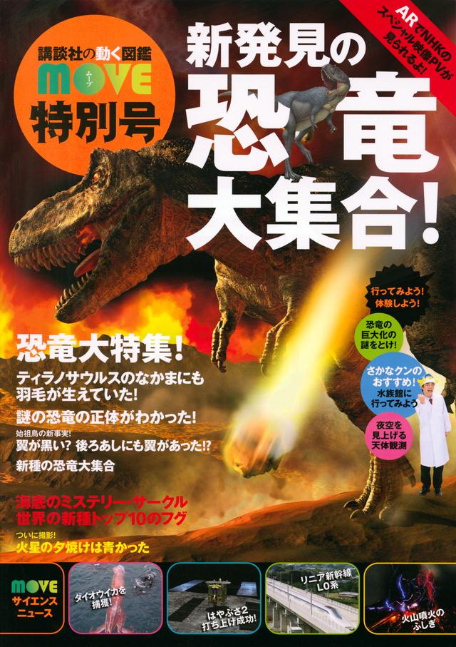 MOVE 新発見の恐竜大集合!