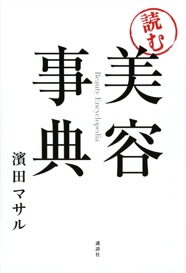 「読む」美容事典