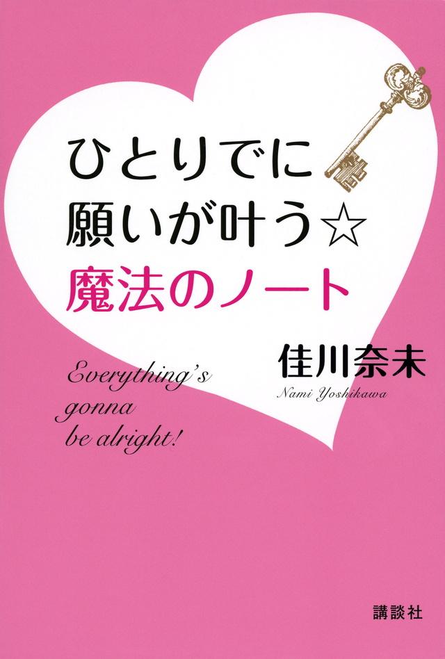 ひとりでに願いが叶う☆魔法のノート