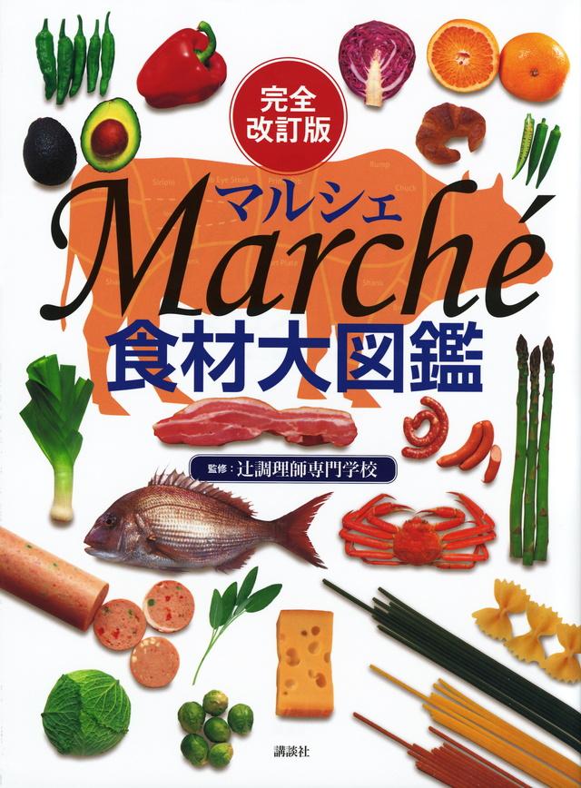 食材大図鑑マルシェ