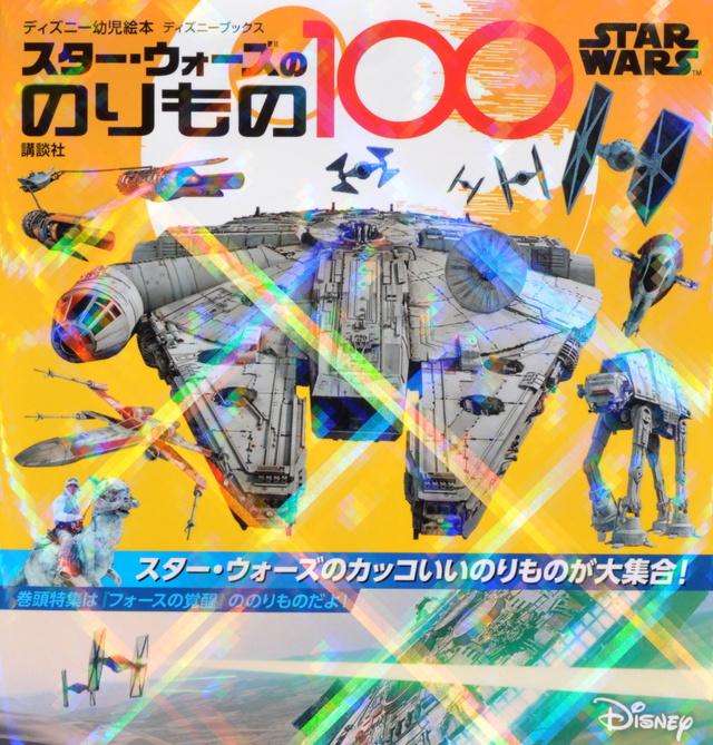 STAR WARS スター・ウォーズののりもの100 (ディズニーブックス)