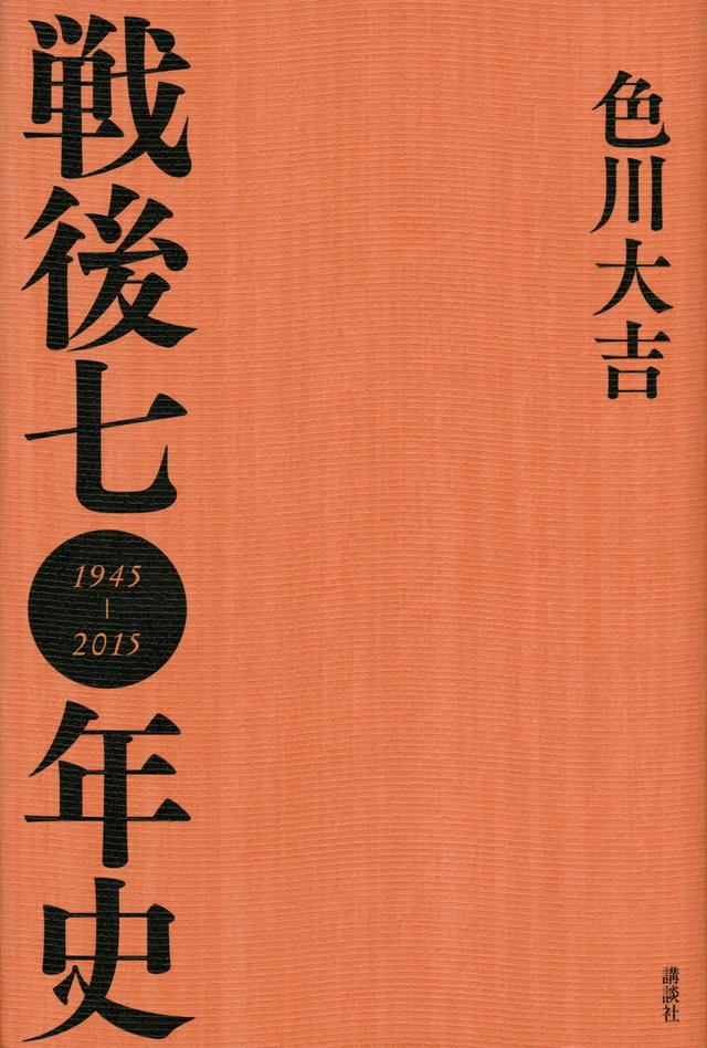 劣化がとまらない平成日本。民の視点で「愚衆」危機を解く
