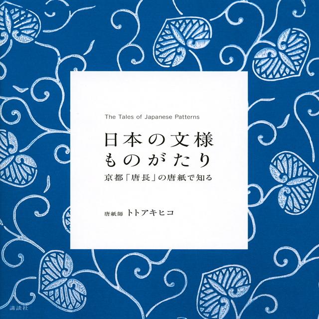 日本の文様ものがたり