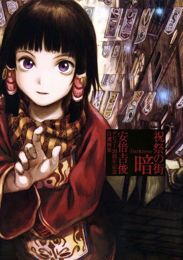 祝祭の街 暗  -Darkness-   安倍吉俊デビュー20周年記念自選画集