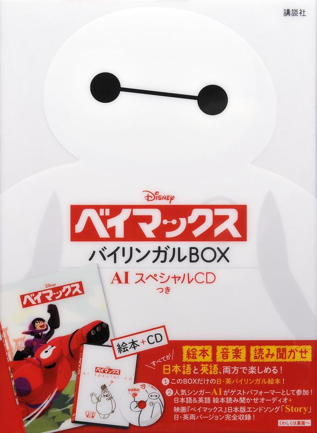 ディズニー ベイマックス バイリンガルBOX AIスペシャルCDつき