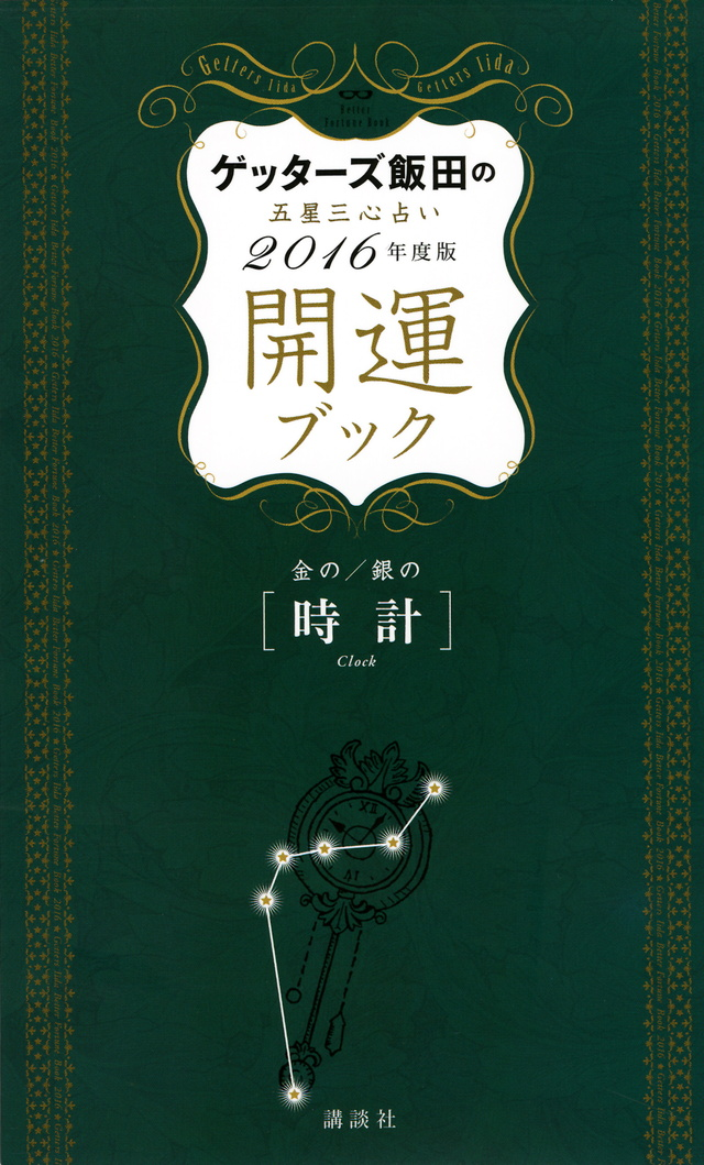 ゲッターズ飯田の五星三心占い 開運ブック 2016年度版 金の時計・銀の時計