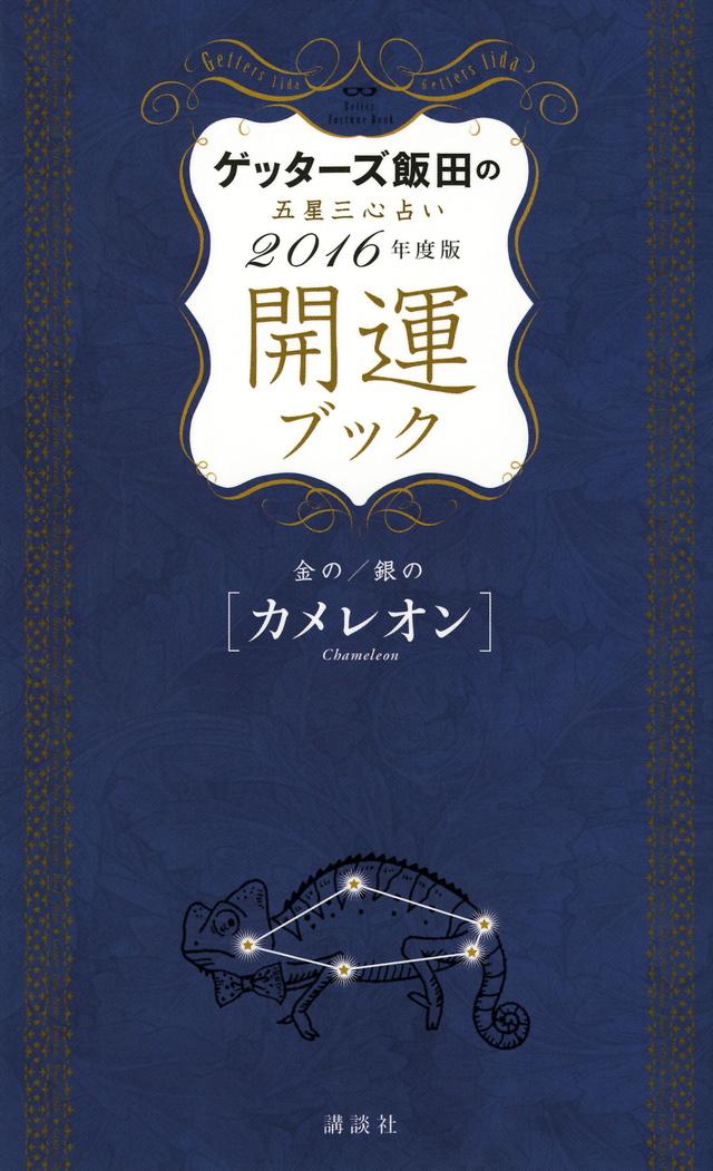 ゲッターズ飯田の五星三心占い 開運ブック 2016年度版 金のカメレオン・銀のカメレオン