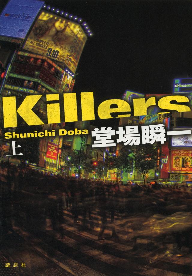 Killers(上)