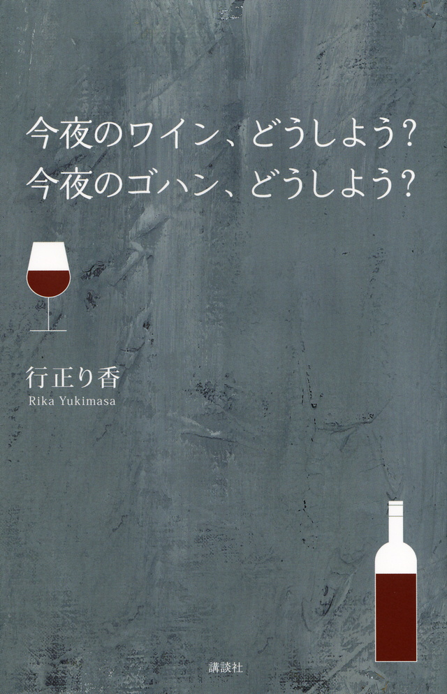 今夜のワイン、どうしよう? 今夜のゴハン、どうしよう?