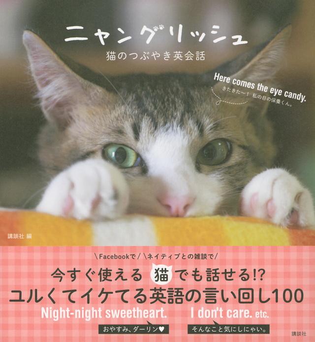 ニャングリッシュ 猫のつぶやき英会話