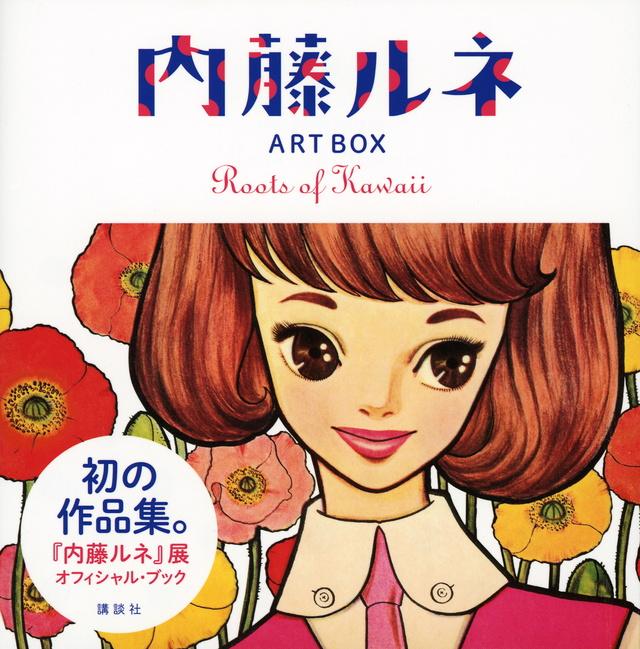 内藤ルネ ART BOX