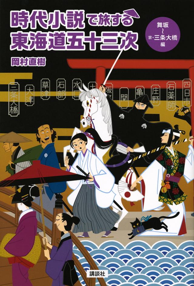 時代小説で旅する東海道五十三次 舞坂~京・三条大橋編