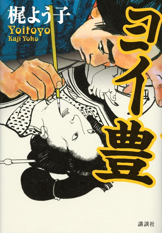 【直木賞候補作】江戸の浮世絵、絶頂から終焉に至る狂気のドラマ