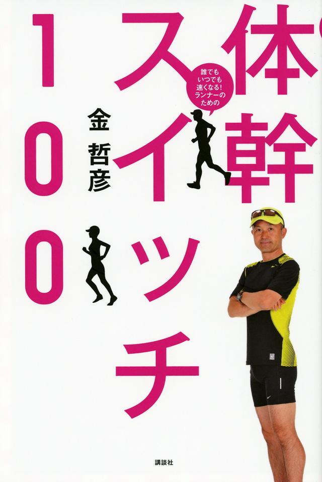 誰でもいつでも速くなる! ランナーのための 体幹スイッチ100