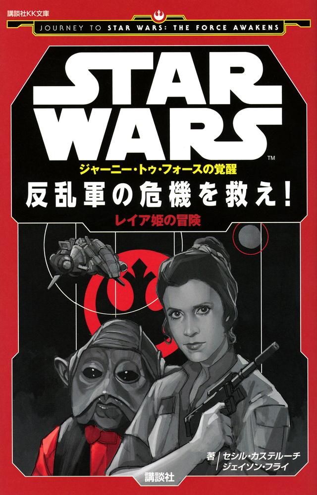 『STAR WARS ジャーニー・トゥ・フォースの覚醒 反乱軍の危機を救え! レイア姫の冒険』書影