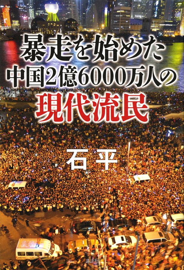 暴走を始めた中国2億6000万人の現代流民