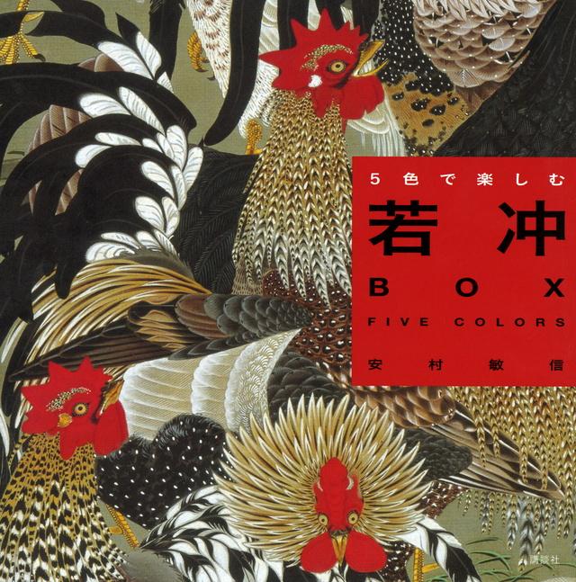 若冲BOX FIVE COLORS
