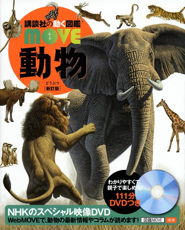MOVE 動物