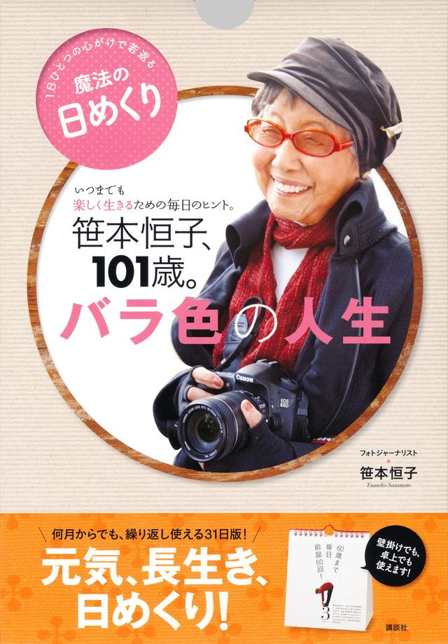 [日めくり]笹本恒子、101歳。バラ色の人生 いつまでも楽しく生きるための毎日のヒント。