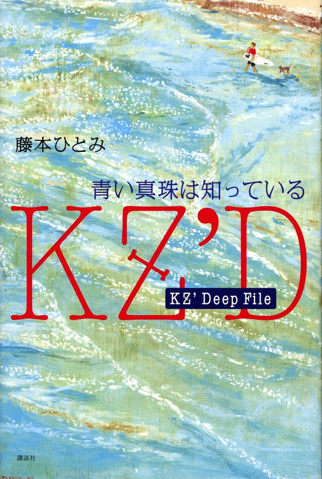 KZ'Deep File 青い真珠は知っている