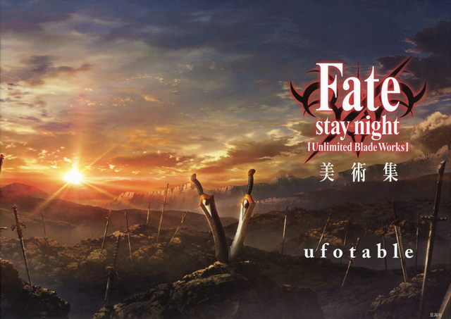 Fate/stay night[Unlimited Blade Works]美術集