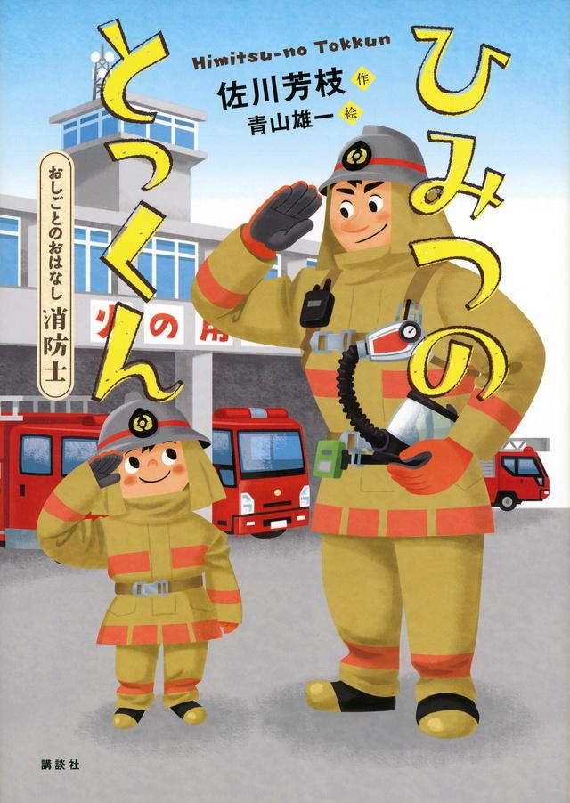 おしごとのおはなし 消防士 ひみつのとっくん!
