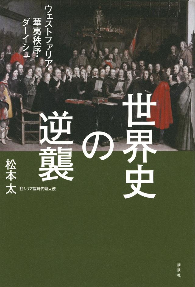 世界史の逆襲 ウェストファリア・華夷秩序・ダーイシュ