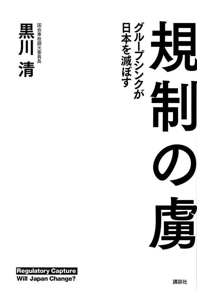 規制の虜 グループシンクが日本を滅ぼす