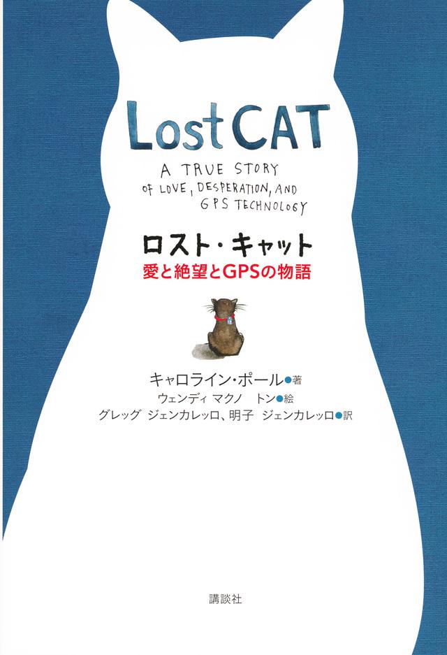 ロスト・キャット 愛と絶望とGPSの物語