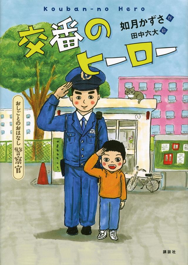 おしごとのおはなし 警察官 交番のヒーロー