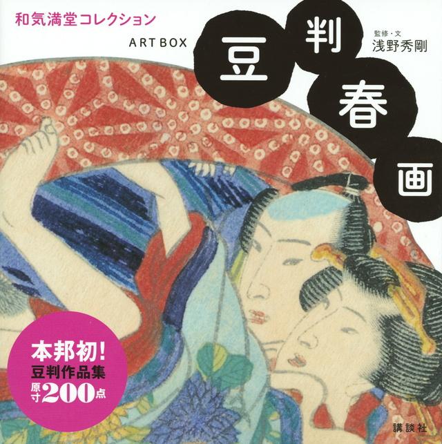 『ARTBOX 豆判春画 和気満堂コレクション』書影