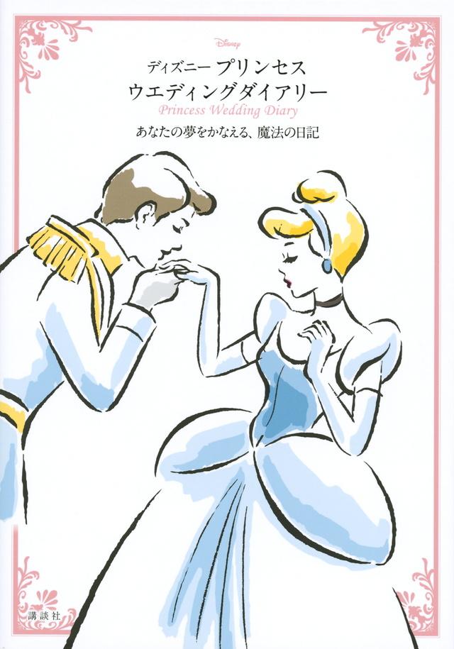 ディズニー プリンセス ウエディングダイアリー あなたの夢をかなえる、魔法の日記
