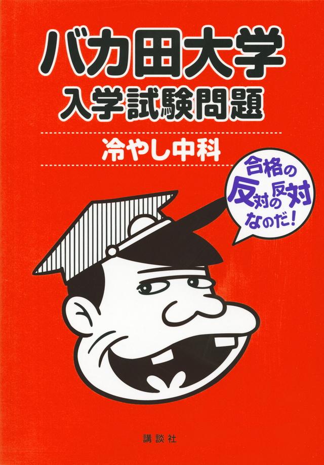 バカ田大学 入学試験問題 冷やし中科