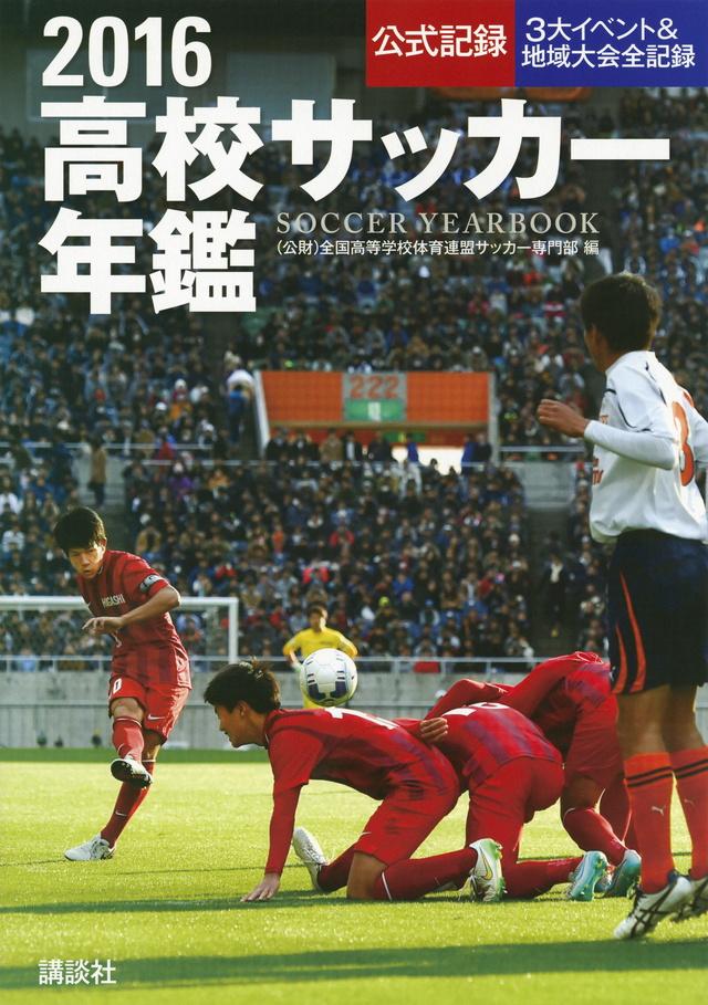 2016高校サッカー年鑑