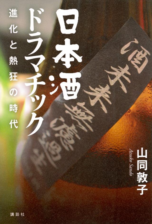 日本酒ドラマチック