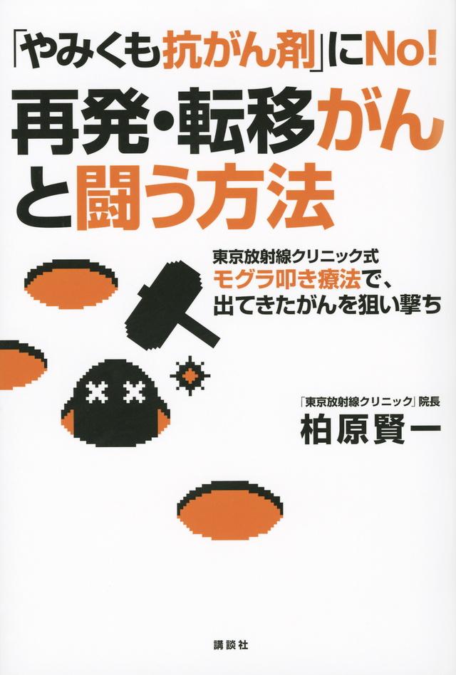 「やみくも抗がん剤」にNo! 再発・転移がんと闘う方法 東京放射線クリニック式モグラ叩き療法で、出てきたがんを狙い撃ち