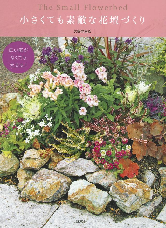 広い庭がなくても大丈夫! 小さくても素敵な花壇づくり
