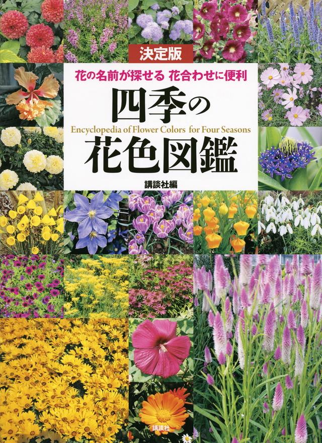 四季の花色図鑑