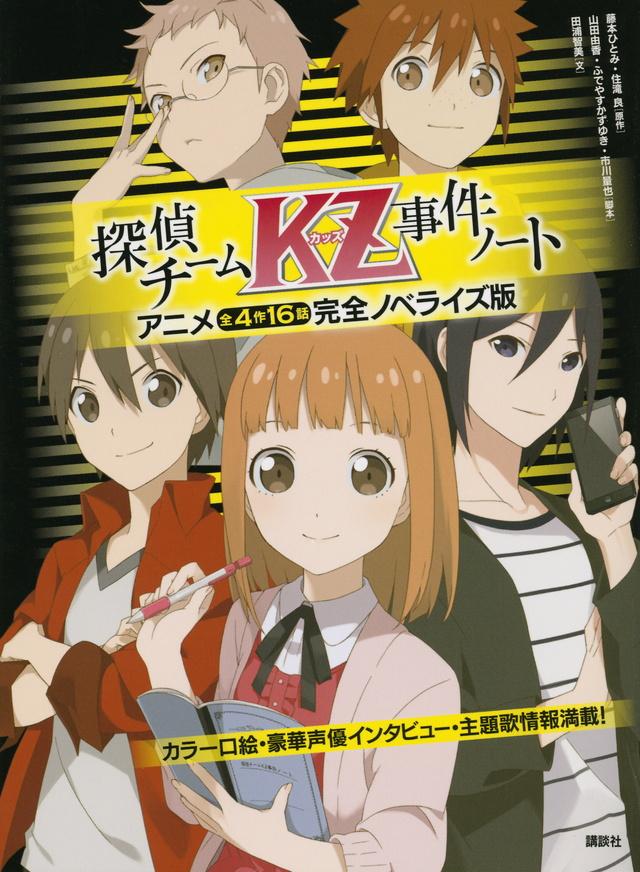 探偵チームKZ事件ノート アニメ全4作16話完全ノベライズ版