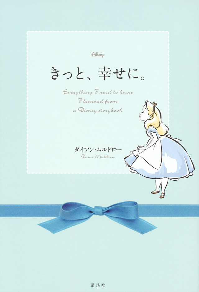 『ディズニー きっと、幸せに。Everything I need to know I learned from a Disney storybook』書影